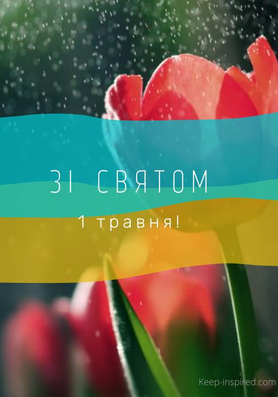 Привітання з 1 травня в картинках