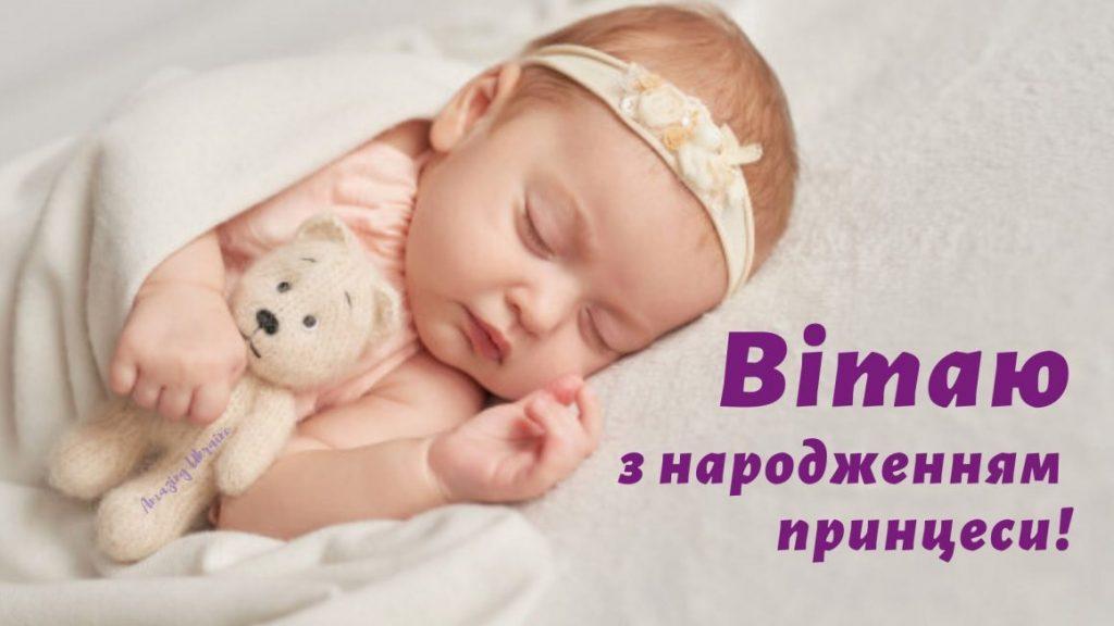 привітання з народженням донечки