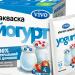 Как приготовить настоящий йогурт в домашних условиях